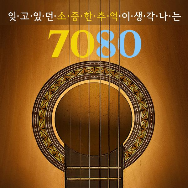 잊고 있던 소중한 추억이 생각나는 7080 앨범정보